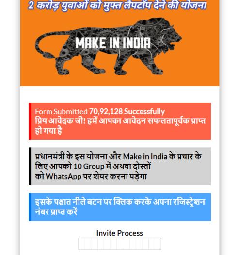 Make-In-India-Scam